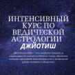 Ведическая Астрология (Джйотиш). Интенсивный курс