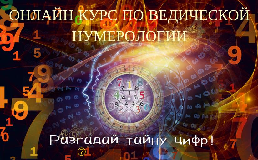 курс вебинар по нумерологии